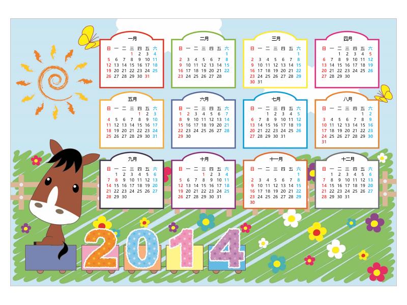 糅合了年历和月历的 2014 年复合日历(带可爱生肖图案和农历日期)