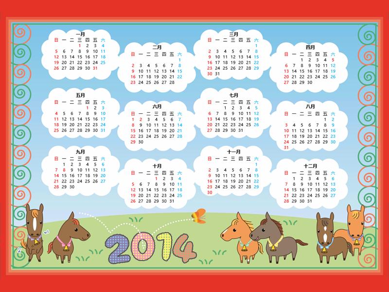 2014 年亚洲年历(带可爱生肖图案设计)