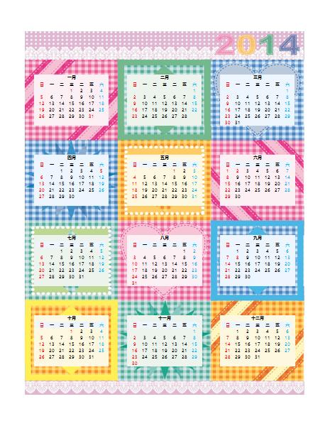 2014 年拼缀图案年历(带可爱设计)