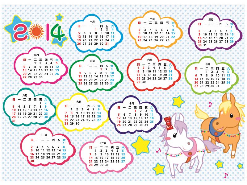 2014 年儿童图案年历(带可爱生肖马图案设计)