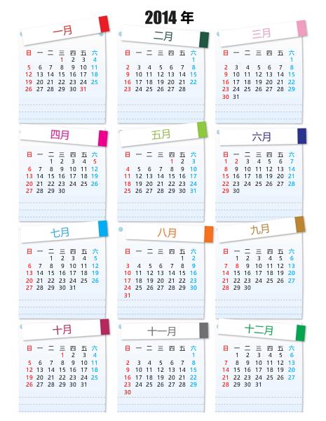 2014 年简单年历(带备忘空间)