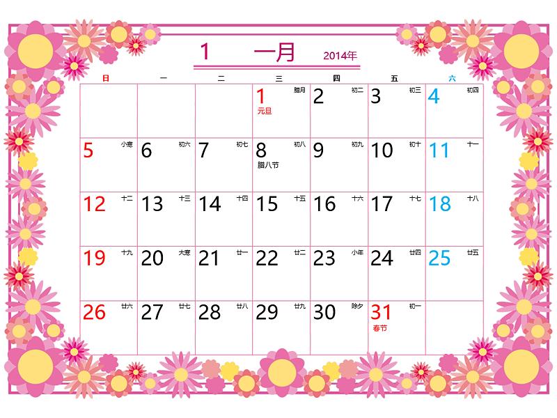 2014 年花朵边框月历(带农历日期)