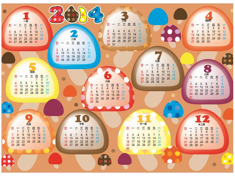 2014 年精美年历(带可爱蘑菇图案设计)