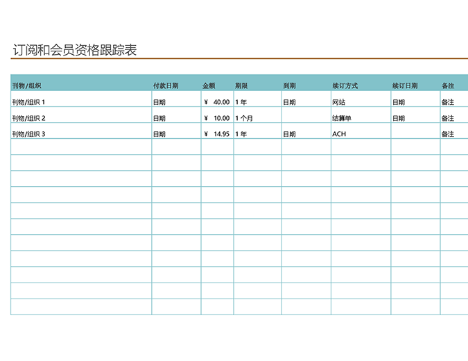 订阅和会员资格跟踪表