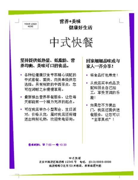 小型商业广告传单(8.5x11,单面)