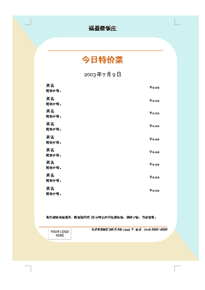 每日特价菜单 (8.5x11)