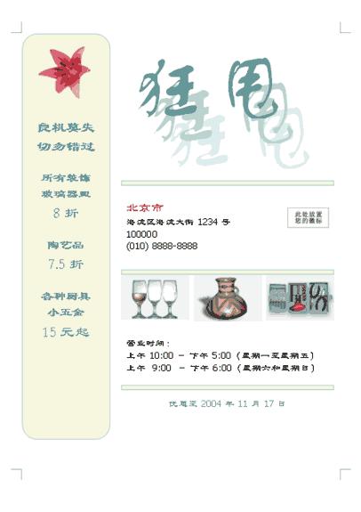 促销海报(三类商品)