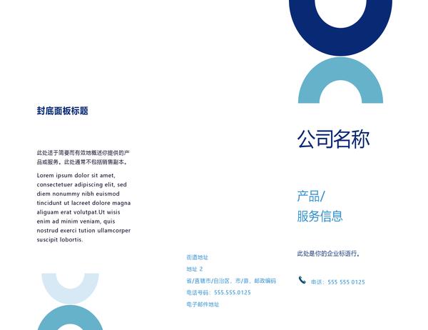 小册子(弧形设计)