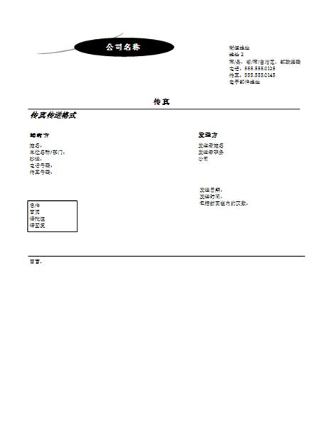 传真封面页(弧线设计)