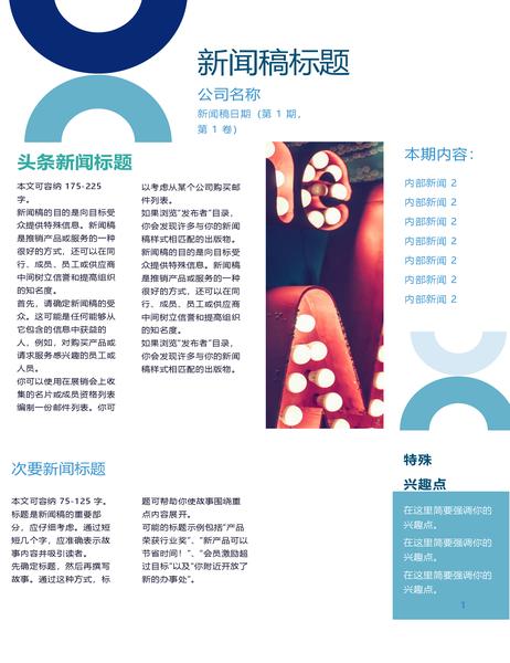业务新闻稿(弧形设计,4 页)