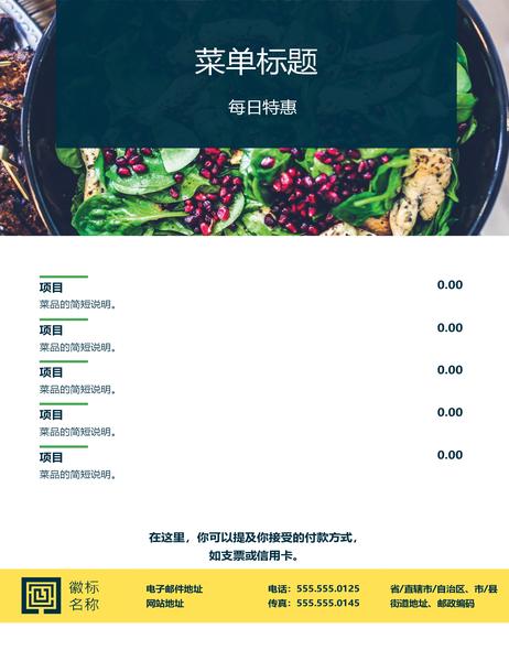 菜单(扇贝设计)