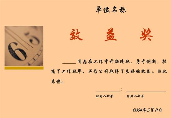 员工效益奖