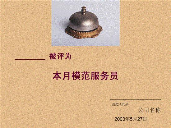 服务之星奖