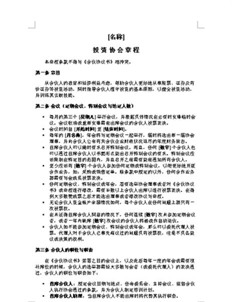 投资协会章程