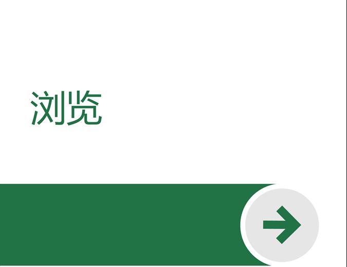 欢迎使用 Excel