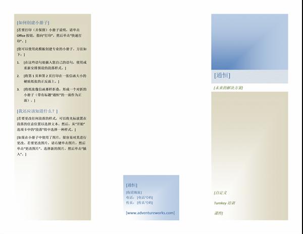 小册子(8 1/2 x 11,横向,2 折页)