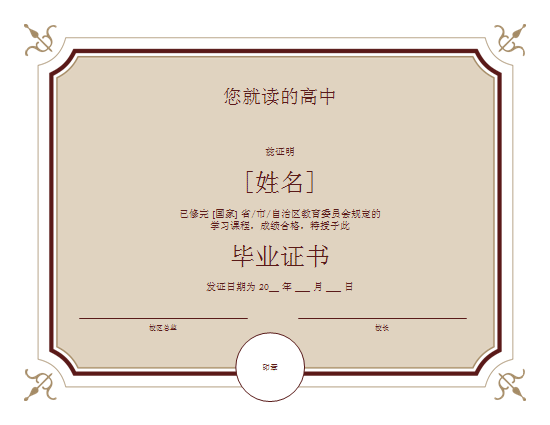 高中毕业证书(正式设计)