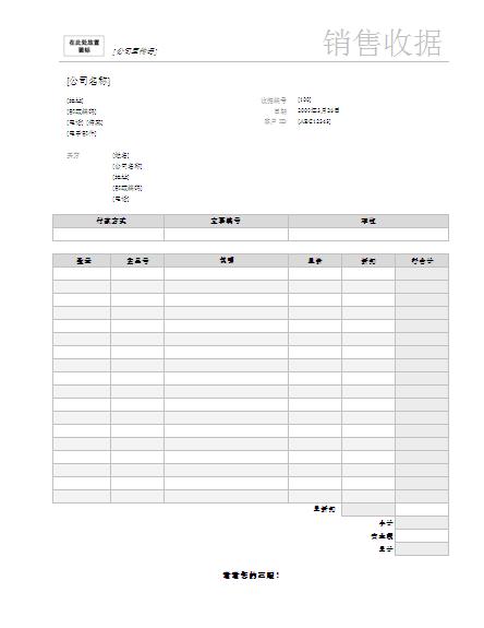 销售收据(Garamond 灰色设计)