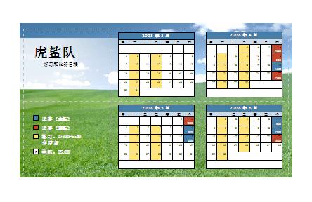 2008 年青年运动会袖珍日程(春季)