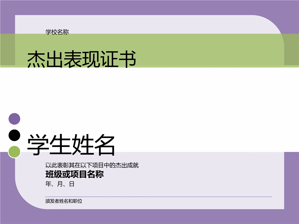 优秀学生证书