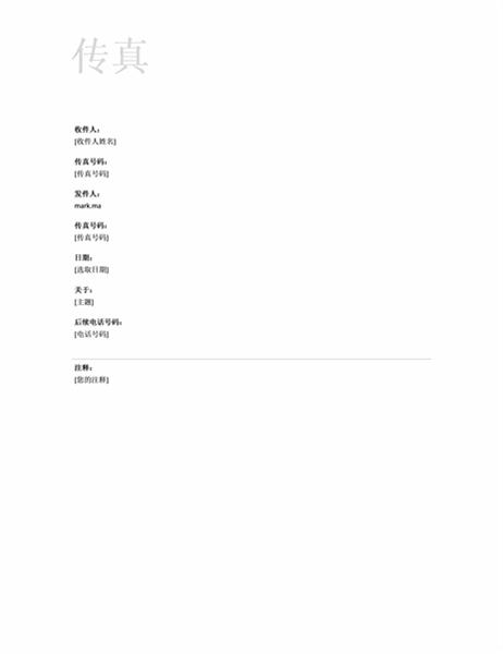 传真封面页(商务主题)