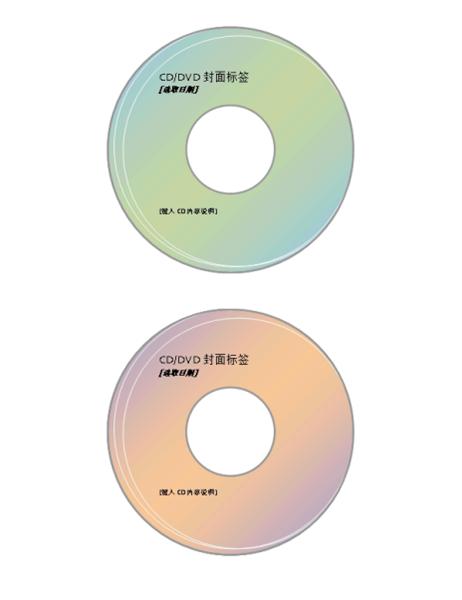 CD/DVD 封面标签
