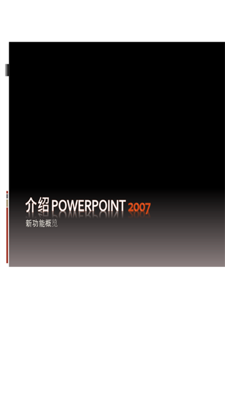Microsoft® Office PowerPoint® 2007 简介