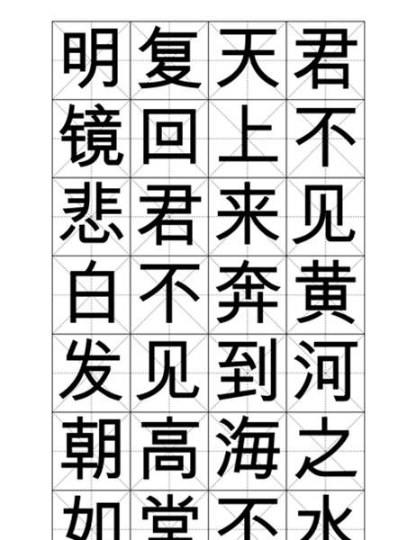 书法字帖-华文行楷(将进酒)