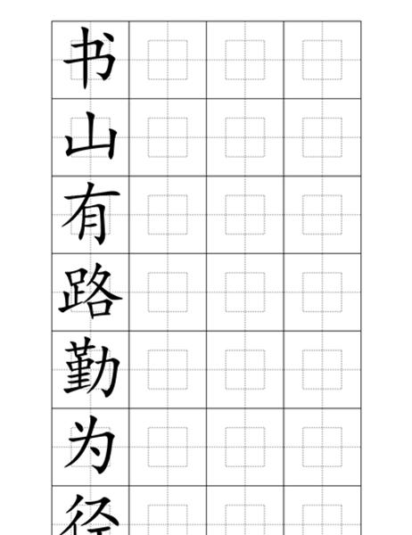 书法字帖-楷体(谚语)