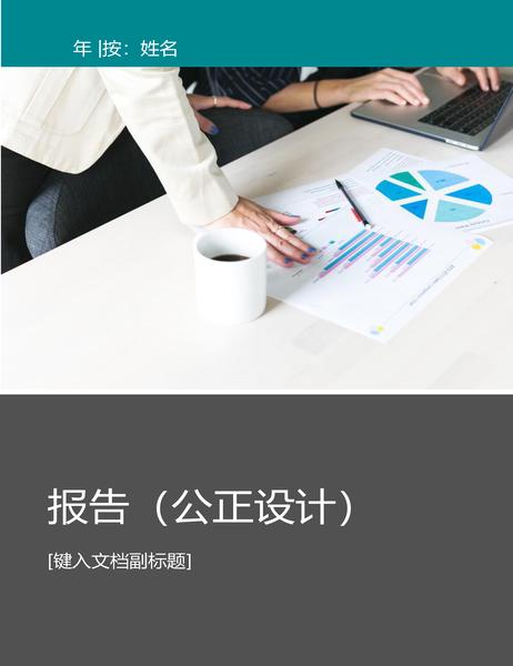 报告(平衡设计)