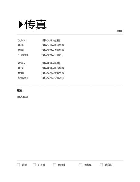 传真封面(原创设计)
