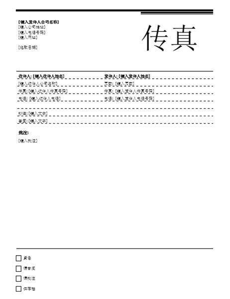 传真封面(市内设计)