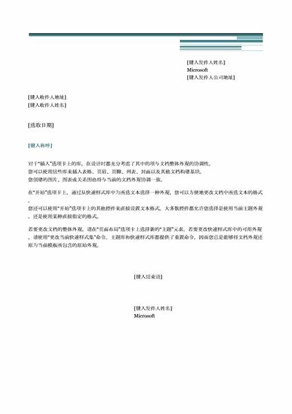 信函(市内设计)