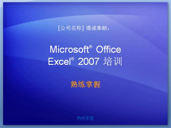 培训演示文稿:Excel 2007 — 熟练掌握