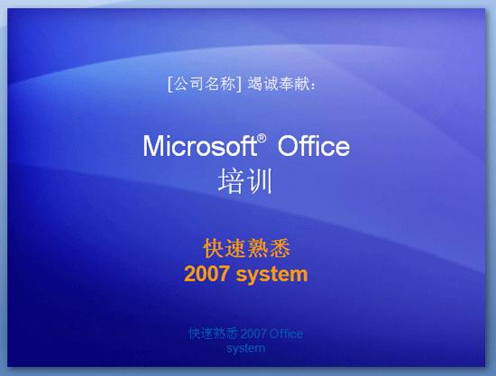 培训演示文稿:Microsoft Office — 熟练掌握 2007 system