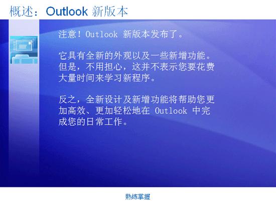 培训演示文稿:Outlook 2007 - 熟练掌握