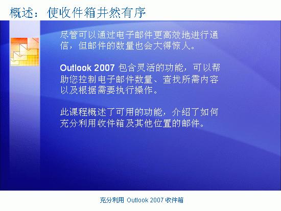 培训演示文稿:Outlook 2007 — 充分利用收件箱