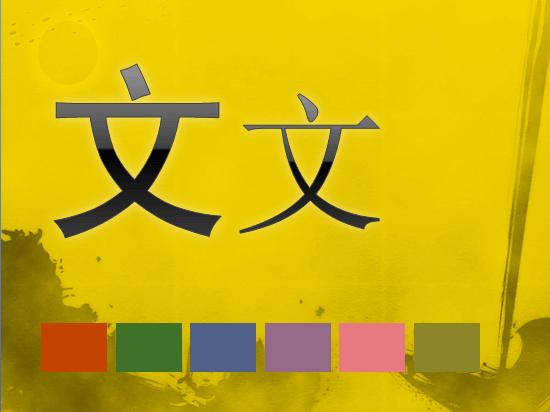 日式风物主题