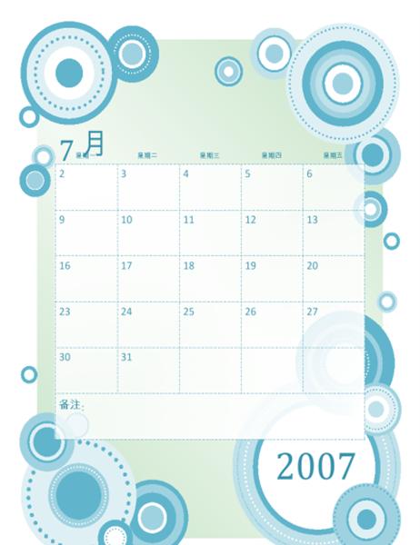 2007-2008 学院日历(13 页,星期一~星期五)