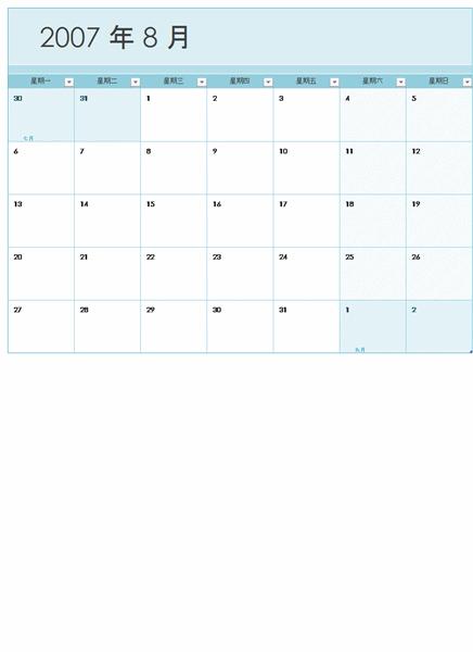 2007-2008 学年日历(13 页,星期一~星期日)