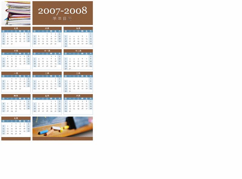 2007-2008 学年日历(1 页)
