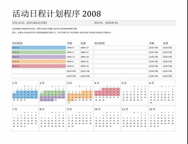 2008 年活动日程计划程序(星期一~星期日)