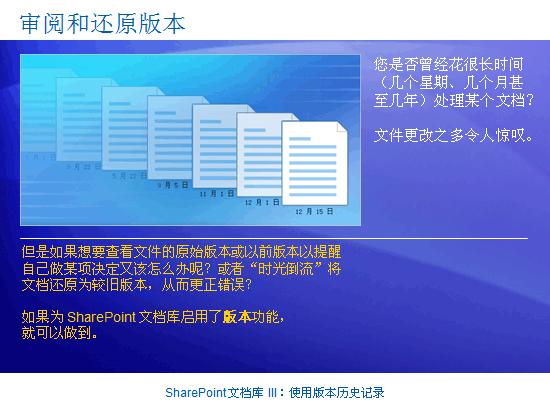 培训演示文稿:SharePoint Server 2007 - 文档库 III:使用版本历史记录