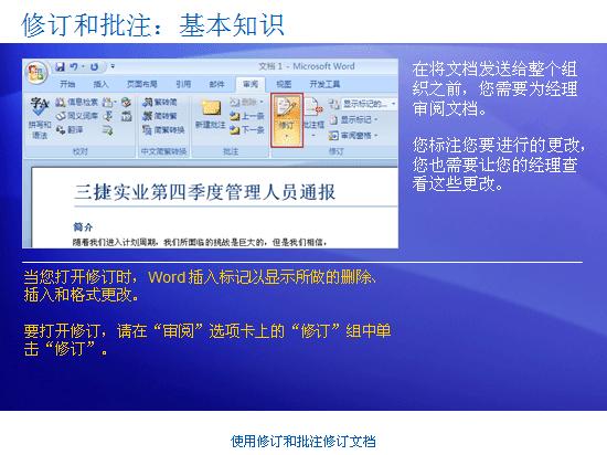 培训演示文稿:Word 2007 — 使用修订和批注修订文档