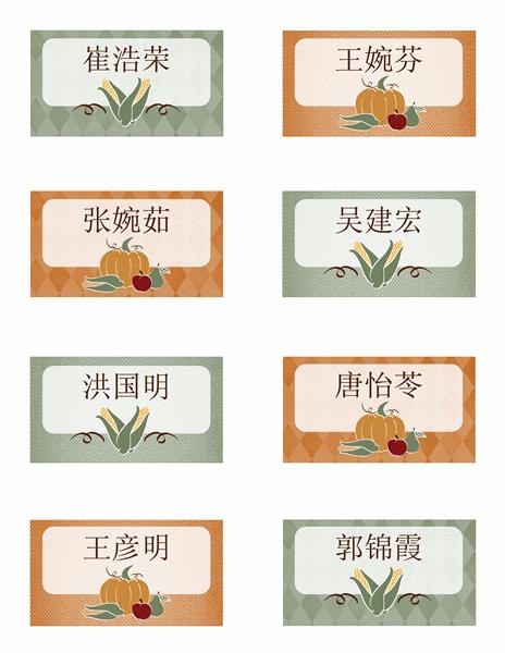 座次卡(丰收设计)