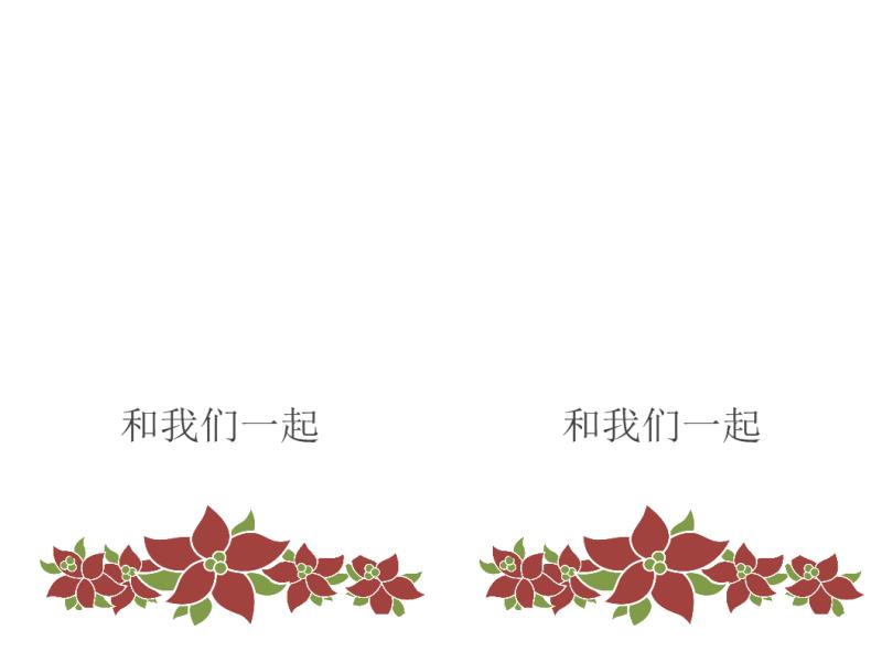 派对邀请函(圣诞花设计)