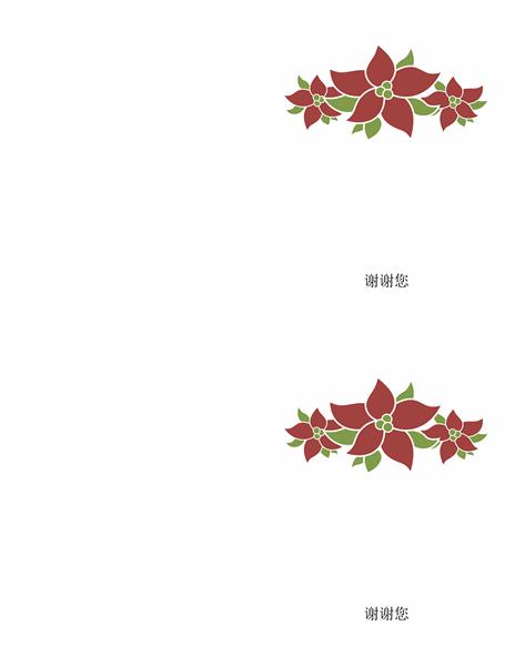 感谢卡(圣诞花设计)