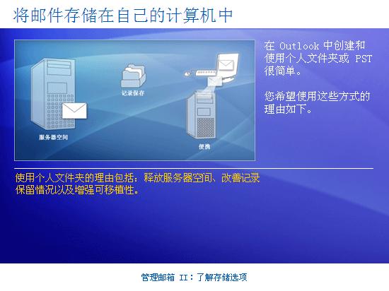 培训演示文稿:Outlook 2007 - 管理邮箱 II:了解您的存储选择