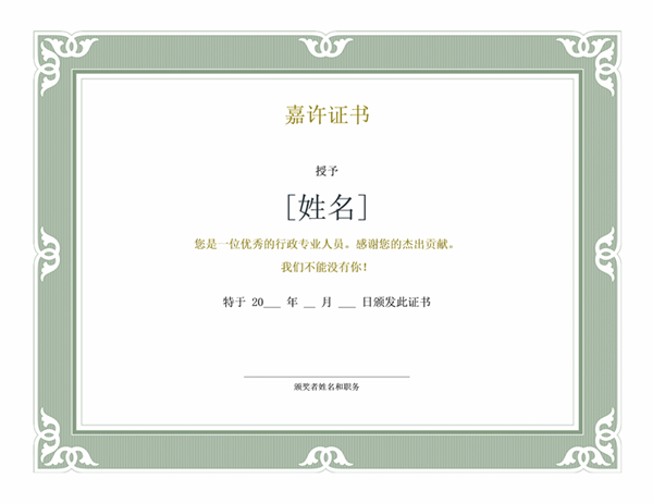 行政专业人员表彰证书