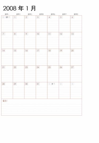 多个工作表上的 2008 年日历(12 页,星期一~星期日)